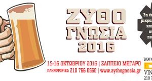 logo-intro2016
