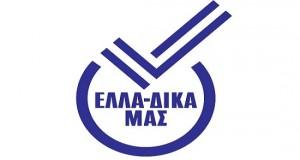 logo ΕΛΛΑΔΙΚΑ ΜΑΣ 1 (2)