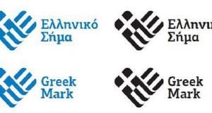 Ελληνικό-σήμα