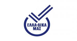 ΣΗΜΑ ΕΛΛΑ-ΔΙΚΑ ΜΑΣ
