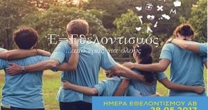 afisa ethelontismos_70x100 (1)