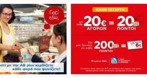 ΑΒ Βασιλόπουλος_Νέες καλοκαιρινές προσφορές και προνόμια_Photo 2