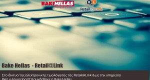 Bake_Hellas_banner