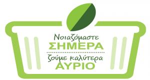 logo_Noiazomaste_Simera_Zoume_Kalytera_Avrio