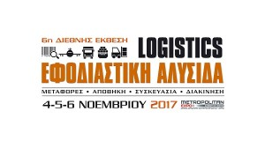 efo-2017-logo